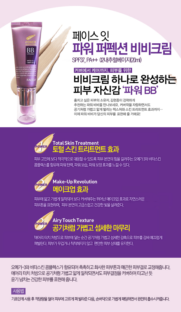 BB Cream Magic Cover The Face Shop 1