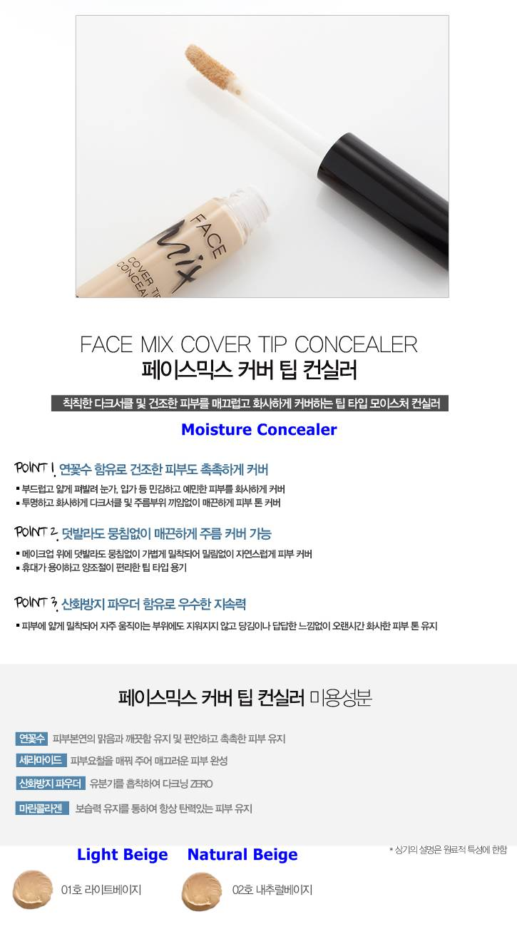 Che khuyết điểm Face Mix Cover Tip Concealer - Tonymoly 1