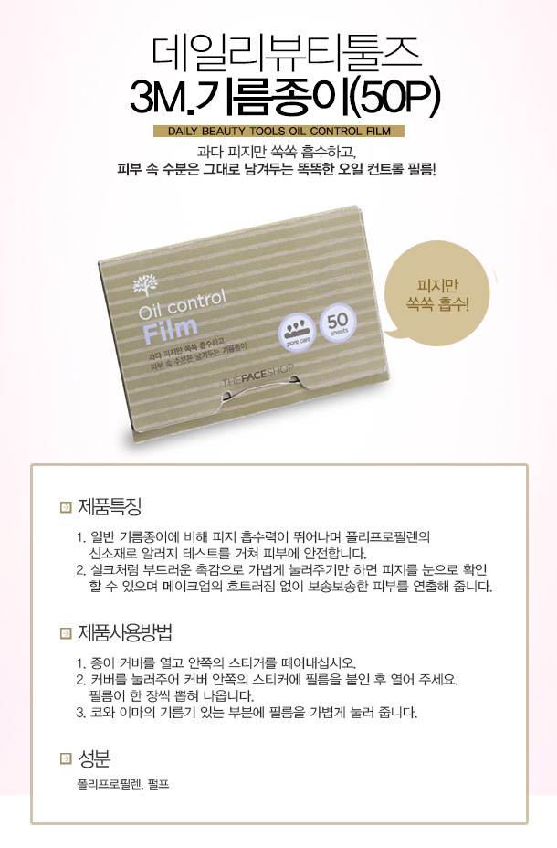 Giấy thấm dầu The Face Shop Oil Control Film 2