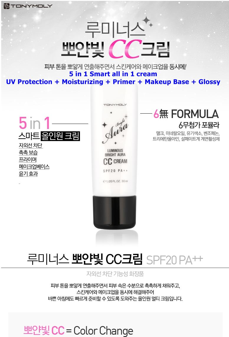 Luminous Bright Aura CC Cream 1